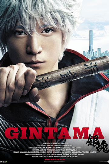 GINTAMA (SUBTITLED) (NR) Movie Poster
