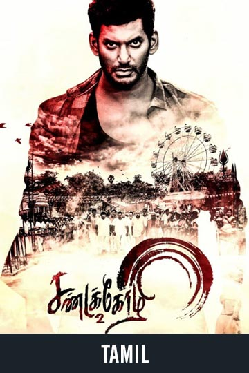 SANDAKOZHI (TAMIL) (NR) Movie Poster