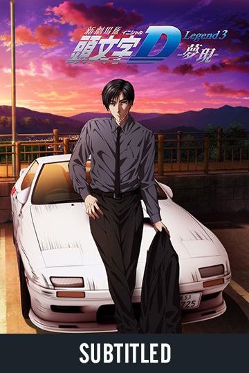 INITIAL D: LEGEND 3 (SUBTITLED) (NR) Movie Poster