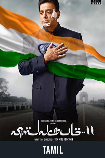 VISHWAROOPAM 2 (TAMIL) (NR) Movie Poster